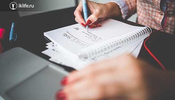Как написать план