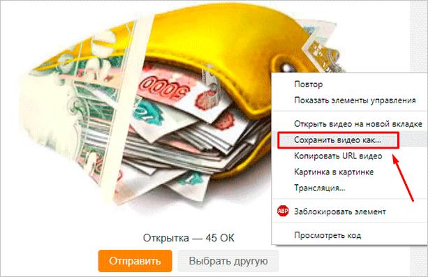 Скачивание видео из Одноклассников