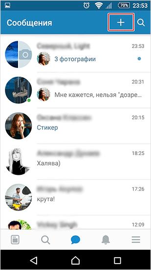 Интерфейс приложения ВКонтакте