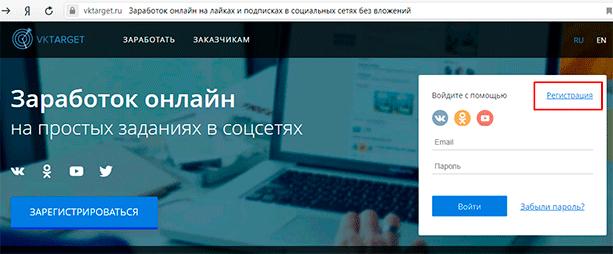 Регистрация на vktarget.ru