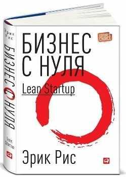 "Э. Рис ""Бизнес с нуля. Метод Lean Startup"""