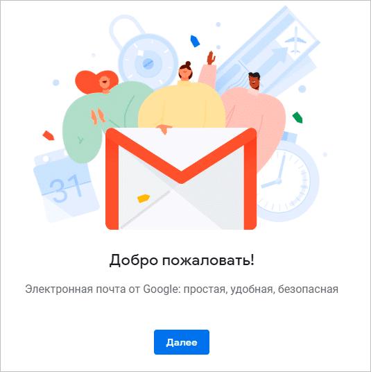 Приветствие в почте от Google