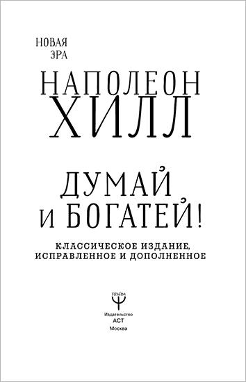 "Книга ""Думай и богатей"""