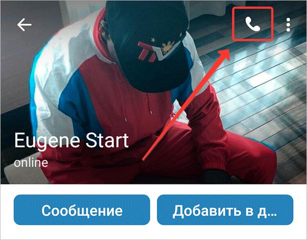 Как позвонить во ВКонтакте