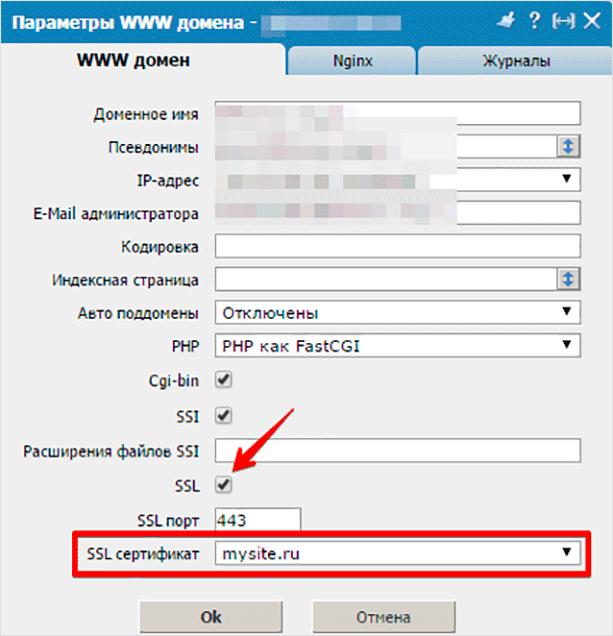 SSL в ISPmanager 4