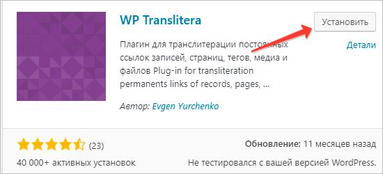 Установка плагина WP Translitera