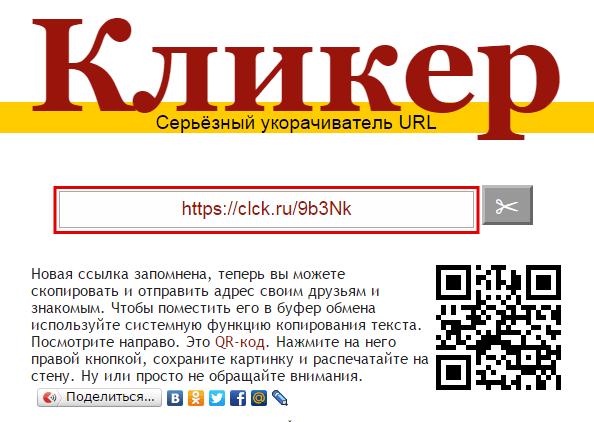 clck ru