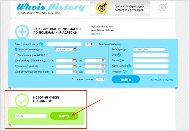whoishistory.ru - история домена