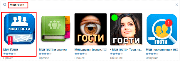 """Поиск приложения """"Мои Гости"""""""