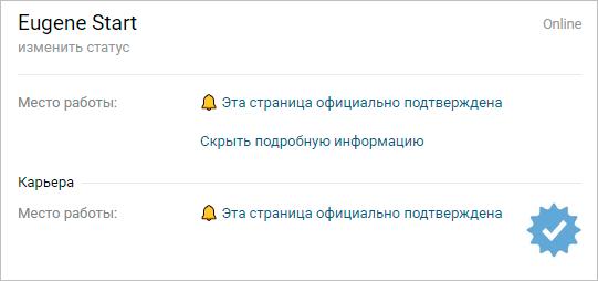 """Галочка """"Эта страница официально подтверждена"""""""