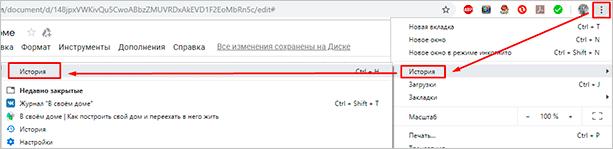 Пункт меню Google Chrome