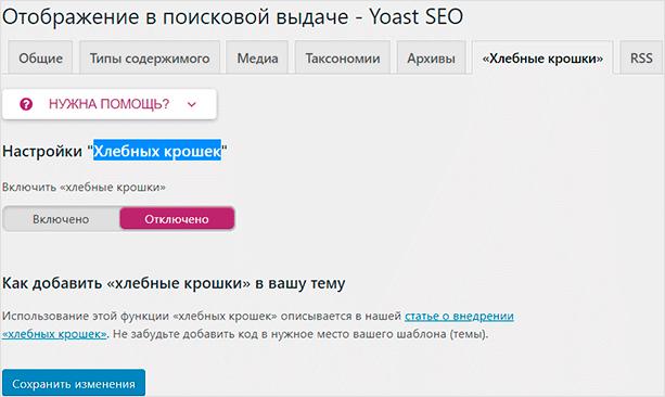 """""""Хлебные крошки"""" WordPress"""