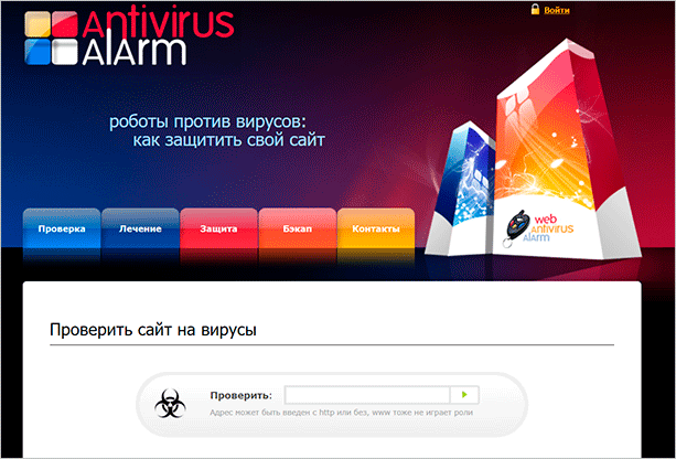 Antivirus Alarm