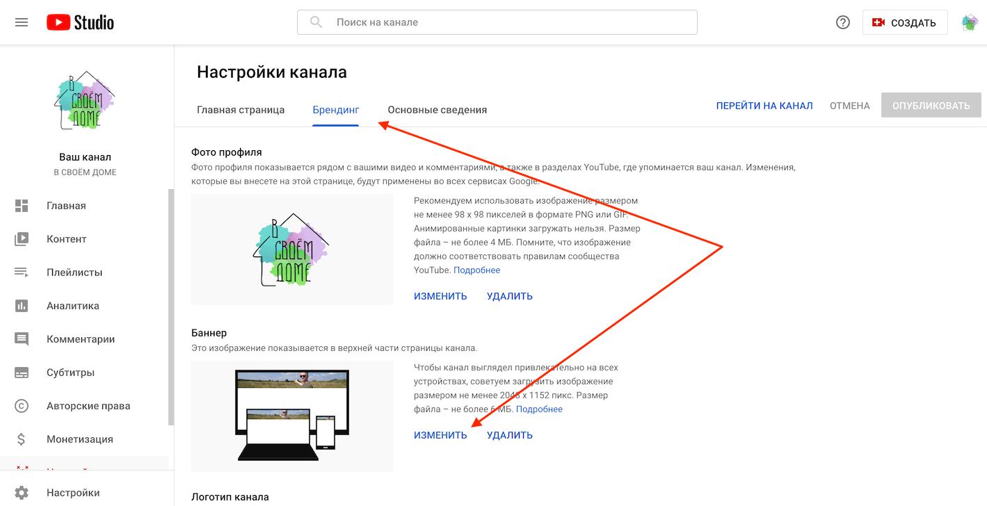Как сделать шапку для Ютуба: готовый шаблон 2560 х 1440 для шапки (баннера) + фон и инструкция по работе с ним