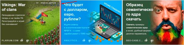 Объявления Яндекс.Директа