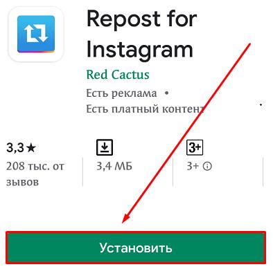 Repost for Instagram из Play Маркета