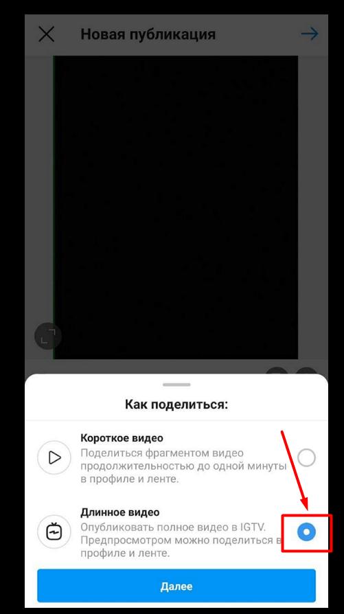 Добавление видео IGTV в Instagram