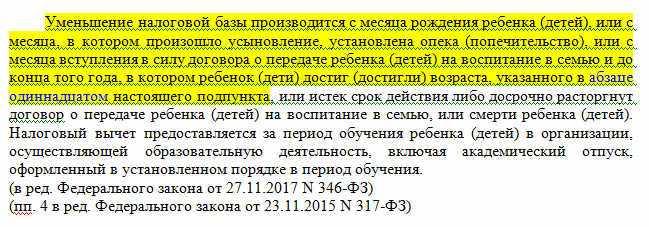 Выписка из НК РФ