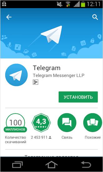 Как скачать телеграм