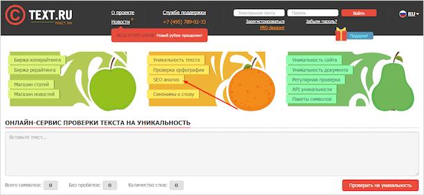 SEO Анализ на Text.ru