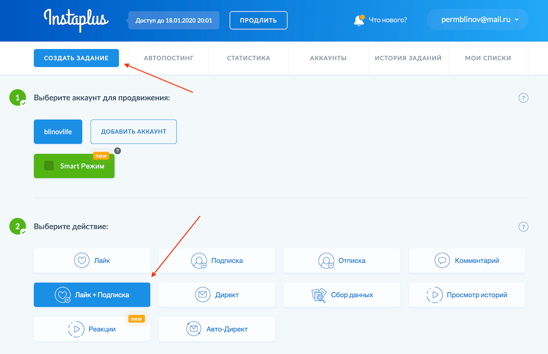 Создание нового задания по накрутке подписчиков