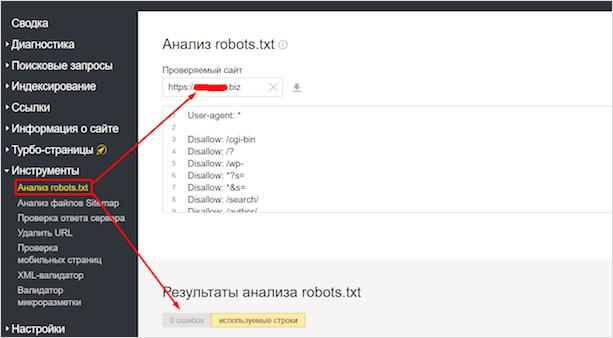 Анализ в Яндекс.Вебмастер