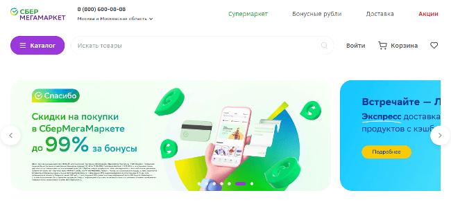 СберМегаМаркет
