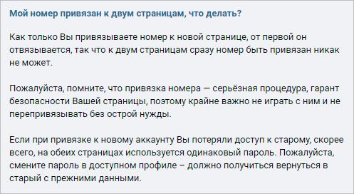 Правила ВКонтакте