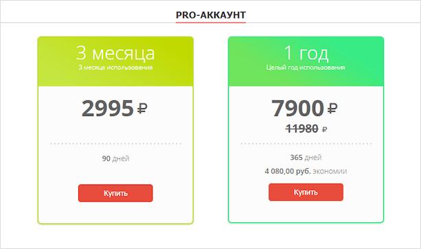 Покупка pro-аккаунта