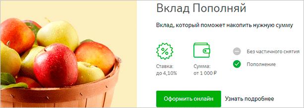 """Пополняй"" от Сбербанка"