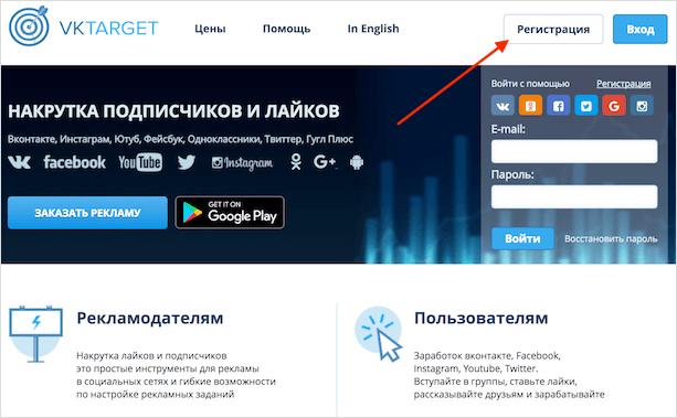 Регистрация ВКтаргет