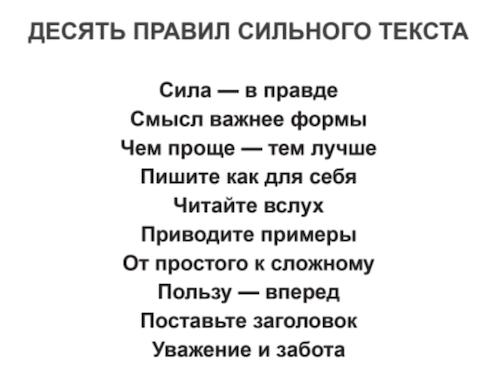 Десять правил текста