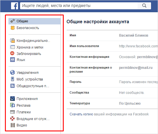основные настройки аккаунта Фейсбук