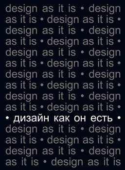 """Вячеслав Глазычев """"Дизайн как он есть"""""""