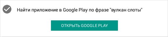 Открыть Play Market