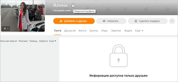 Закрытый аккаунт в Одноклассниках