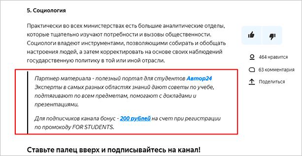 Проплаченный контент в Яндекс.Дзене