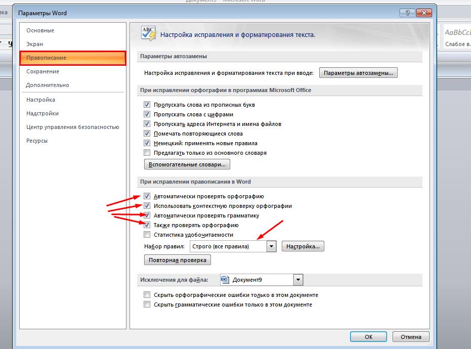 Параметры проверки MS Word