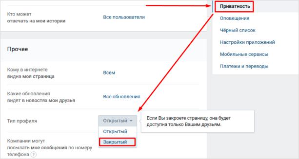 Как сделать закрытый профиль ВК