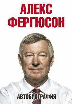 """А. Фергюсон """"Автобиография"""""""