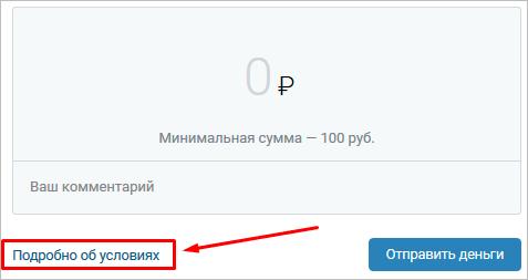 """Условия акции """"Стикерпак за перевод"""""""