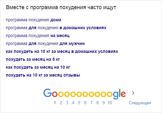 Похожие запросы в Гугл