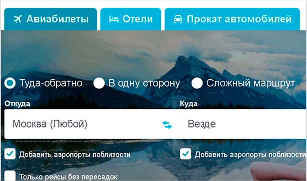 Вылет из Москвы