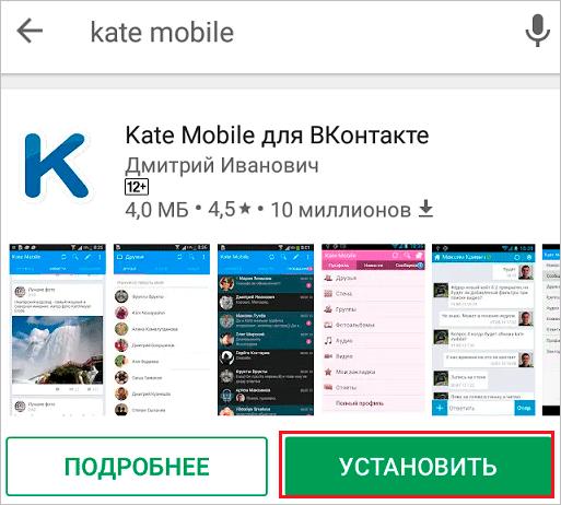 Kate Mobile для входа в ВК