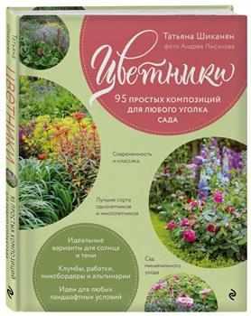 """Т. Шиканян """"Цветники. 95 простых композиций для любого уголка сада"""""""