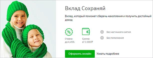 """""""Сохраняй"""" от Сбербанка"""