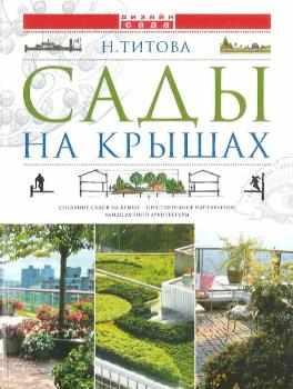 """Н. Титова """"Сады на крышах"""""""