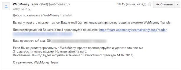 Подтверждение регистрации кошелька WebMoney