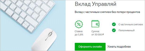 """""""Управляй"""" от Сбербанка"""
