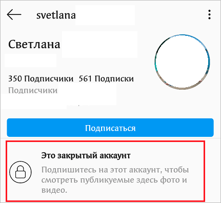 Предупреждение в Инстаграме